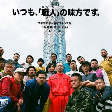 寅壱 | Toraichi Concept
